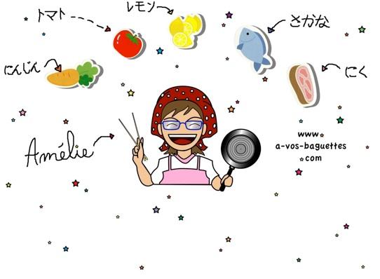 A vos baguettes des recettes japonaises mais aussi for Apprendre la cuisine japonaise